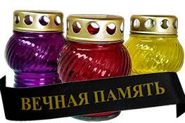 Продажа ритуальных товаров